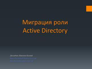 Миграция роли  Active Directory