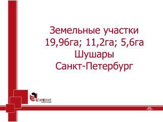 Земельные участки  19,96га; 11, 2 га; 5,6га Шушары Санкт-Петербург