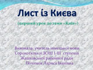 Лист  ί з Києва