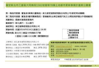 蔡錦宗建築師事務所  新北都更建築經理股份有限公司 網址: tctaa.tw ( 詳細請上本網站查閱 ) 電話: ( 02)2920-3016 轉 33   聯絡人  :  李小姐
