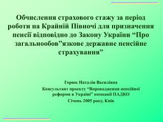 Горюк Наталія Василівна