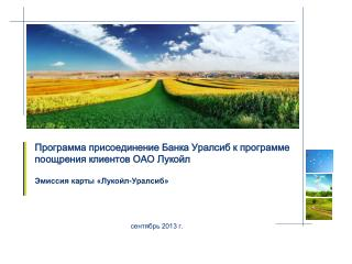 Программа присоединение Банка Уралсиб к программе поощрения клиентов ОАО Лукойл