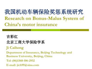 我国机动车辆保险奖惩系统研究 Research on Bonus-Malus System of China's motor insurance