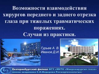 Гурьев А. В. Иванов Д.И.