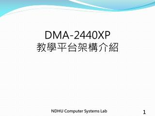 DMA-2440XP 教學平台架構介紹