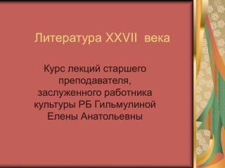Литература  XXVII   века