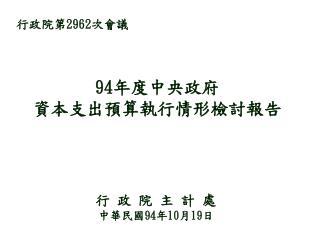 94 年度中央政府 資本支出預算執行情形檢討報告