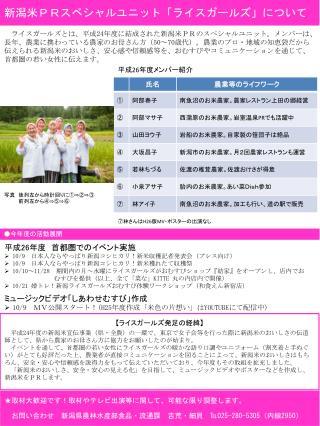 新潟米PRスペシャルユニット「ライスガールズ」について
