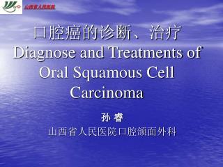 口腔癌的诊断、治疗 Diagnose and Treatments of Oral Squamous Cell Carcinoma