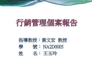 指導教授:黃文宏  教授 學         號 :  NA2D0005 姓        名 :  王玉玲