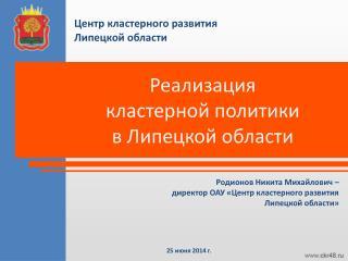 Реализация кластерной политики в Липецкой области