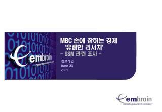 MBC  손에 잡히는 경제 ' 유쾌한 리서치 ' - SSM  관련 조사  -