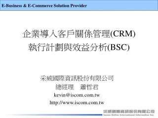 ?????????? (CRM) ????????? (BSC)