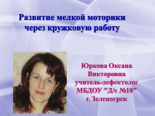 Юркова  Оксана Викторовна учитель-дефектолог МБДОУ