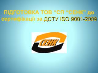 """ПІДГОТОВКА ТОВ """"СП """"СЕНК"""" до сертифікації за  ДСТУ ISO 9001-2009"""