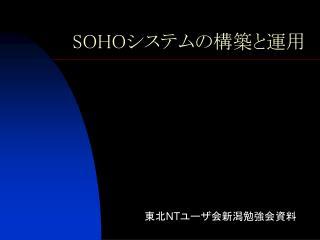 SOHO システムの構築と運用