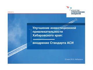 Улучшение  инвестиционной привлекательности  Хабаровского края: внедрение  Стандарта  АСИ