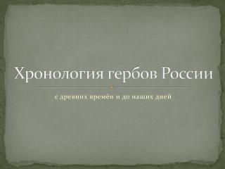 Хронология гербов России