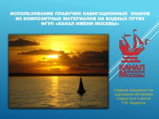 Главный специалист по судоходной обстановке отдела пути и флота П.В. Андросов