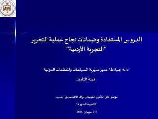 """الدروس المستفادة وضمانات نجاح عملية التحرير  """"التجربة الأردنية"""""""