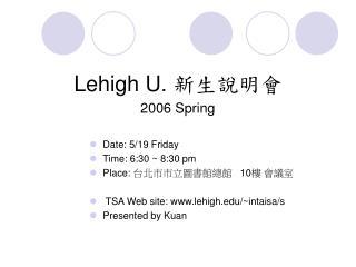 Lehigh U.  新生說明會 2006 Spring