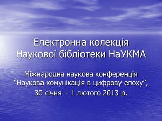 Електронна колекція Наукової бібліотеки  НаУКМА