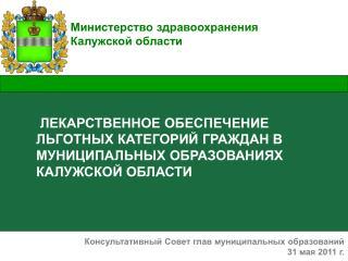 Министерство здравоохранения Калужской области