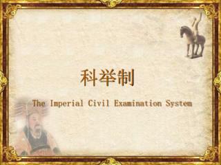 科举制 The Imperial Civil Examination System