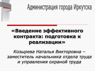 «Введение эффективного контракта: подготовка к реализации»