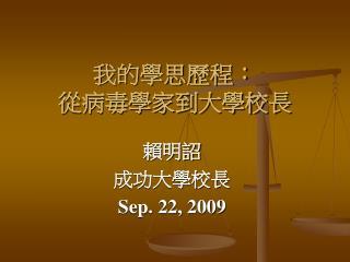 Sep. 22, 2009