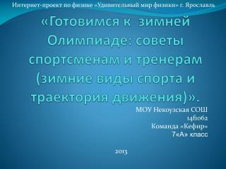 МОУ Некоузская СОШ                                                   14 f1062
