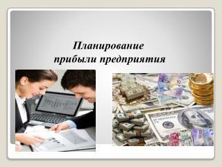 Планирование  прибыли предприятия