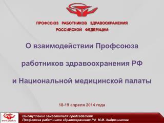 ПРОФСОЮЗ   РАБОТНИКОВ    ЗДРАВООХРАНЕНИЯ   РОССИЙСКОЙ   ФЕДЕРАЦИИ