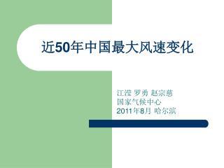 近 50 年中国最大风速变化