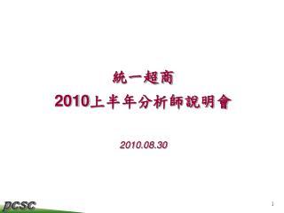 統一超商 2010 上半年分析師說明會 2010.08.30