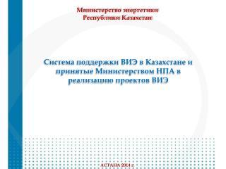 Система поддержки ВИЭ в Казахстане и принятые Министерством НПА в реализацию  проектов ВИЭ