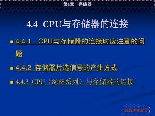 4.4  CPU 与存储器的连接