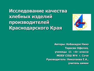 Исследование качества хлебных изделий производителей Краснодарского Края