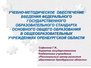 Сафонова Г.И.,