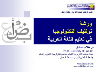 ورشة  توظيف التكنولوجيا في تعليم اللغة العربية