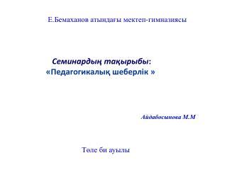Е.Бемаханов атындағы мектеп-гимназиясы
