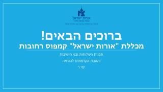 """ברוכים הבאים! מכללת """"אורות ישראל"""" קמפוס רחובות"""