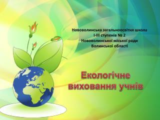 Екологічне виховання учнів