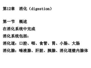 第 12 章  消化( digestion )