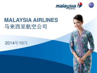 MALAYSIA AIRLINES 马来西亚航空公司