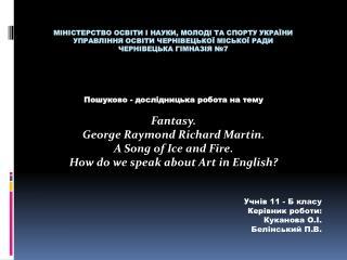 Пошуково  - дослідницька робота на тему Fantasy. George Raymond Richard Martin.