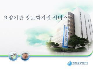 요양기관 정보화지원 서비스