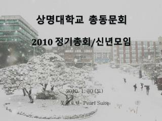상명대학교   총동문회 2010  정기총회 / 신년모임