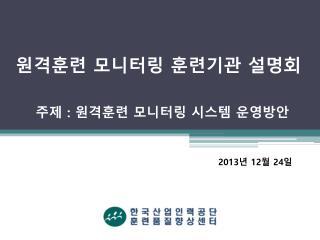 원격훈련 모니터링 훈련기관 설명회