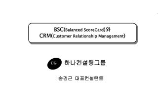 BSC( Balanced ScoreCard ) 와  CRM( Customer Relationship Management )